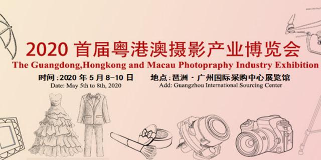 2020首届粤港澳摄影产业博览会暨2020粤港澳大湾区